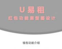 1903期UI/UE高级设计师精修班1班【PT】的五星作品