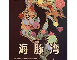 1909期影视剪辑与包装设计师班1班【OT】的五星作品