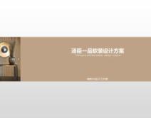 2006期室内高级设计师班2020版1班【O】的五星作品