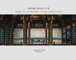 2009期室内高级设计师班2020版1班【OT】的五星作品