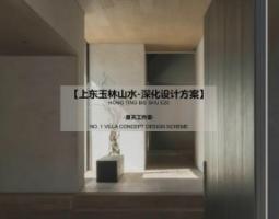 2007期室内高级设计师班2020版1班【O】的五星作品