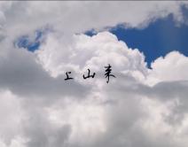 2105期影视剪辑大师班1班【PT】的五星作品