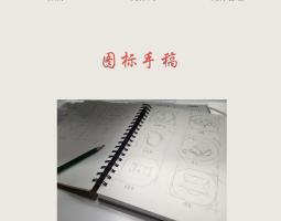 中国风主题图标
