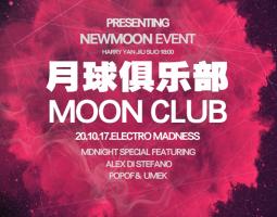 月球俱乐部