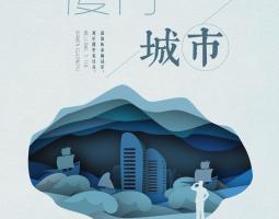 城市海报设计