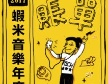 虾米音乐账单