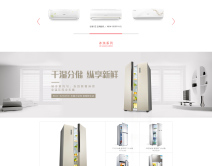 志高空调网站网页设计
