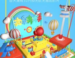 消消乐游戏主题游乐园