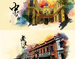 水墨水彩+城市风格