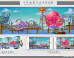 海鲜乐园横版场景设计