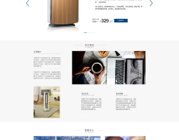 艾美特网页设计
