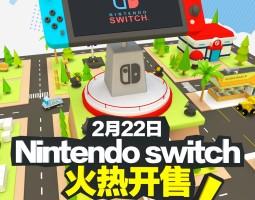 switch游戏机主题设计