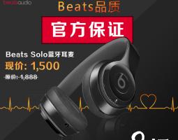 Beats Studio3 Wireless 产品详情页