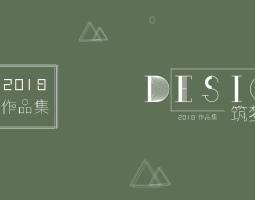 """""""筑梦篇""""作品集"""