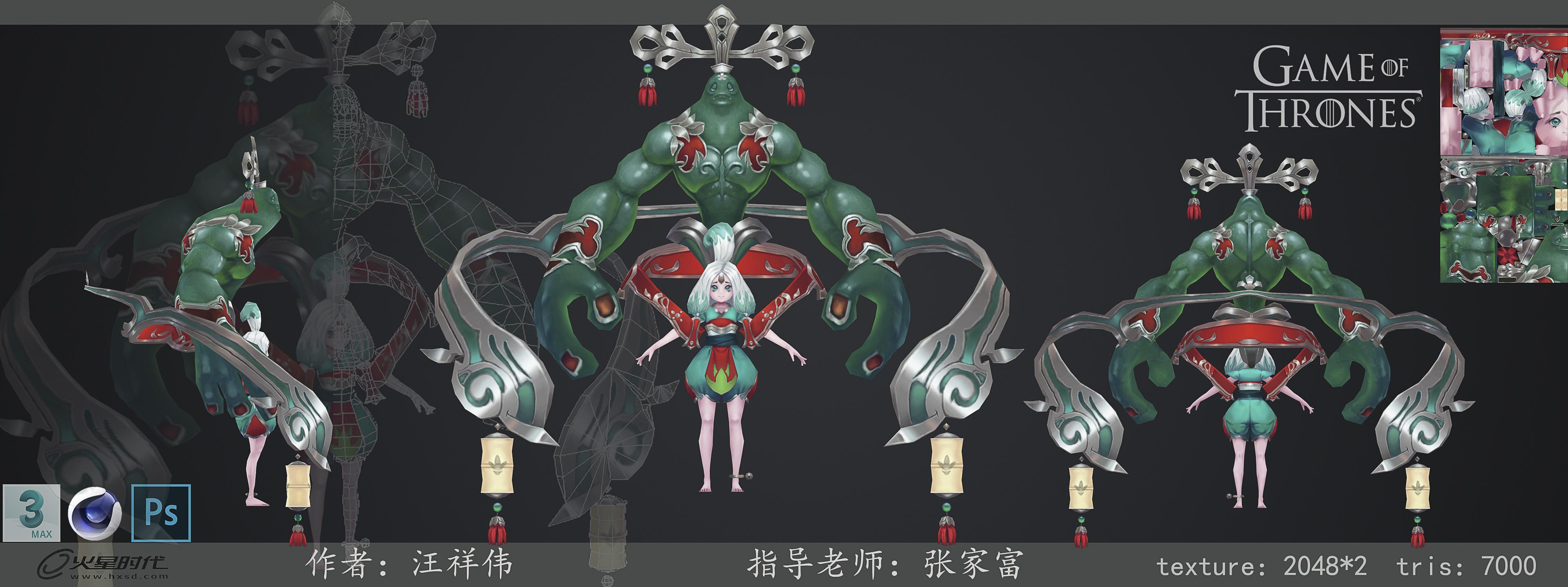 1908期游戏3D美术设计师班1班【O】的五星作品宋辉设计师图片